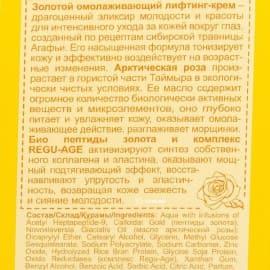 Крем-лифтинг для кожи вокруг глаз омолаживающий Рецепты бабушки Агафьи 40 мл 100607