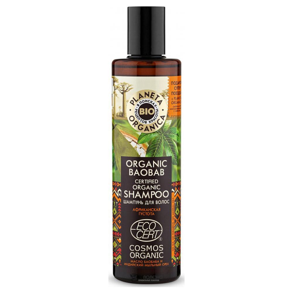 Бальзам для волос Африканская густота и гладкость Organic baobab 280 мл Planeta Organica 108045