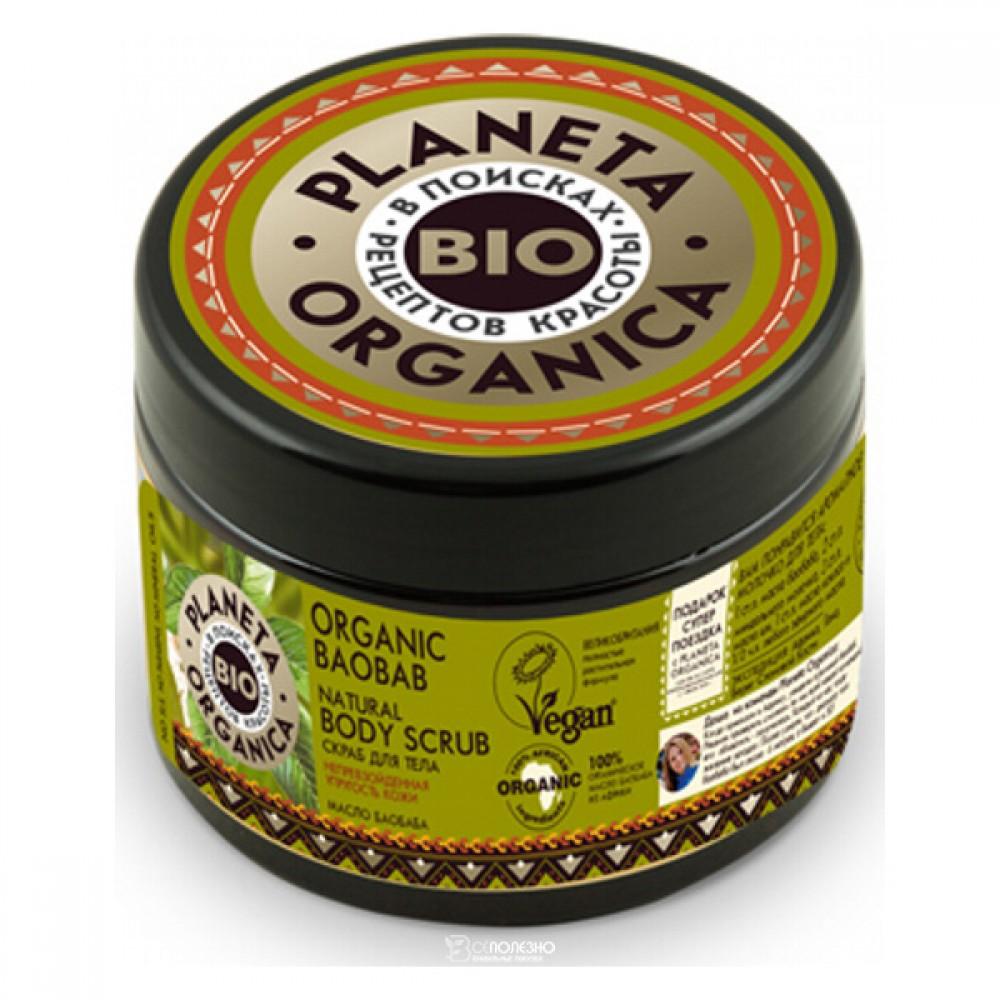 Скраб для тела Непревзойденная упругость кожи Organic baobab 420 гр Planeta Organica 108050