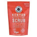 Скраб для тела Кенийский кофейный 250 г Planeta Organica 210102